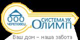 Сайт управляющая компания олимп череповец уроки по созданию сайта евгений попов
